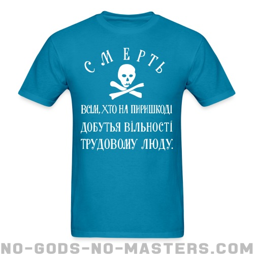 Makhnovtchina - Death to all who stand in the way of obtaining the freedom of working people! - Activista Camiseta