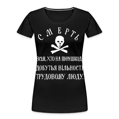 Camiseta Organica Mujer  Makhnovtchina - Death to all who stand in the way of obtaining the freedom of working people!