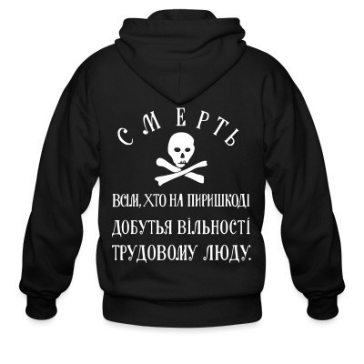 Capuche Zipper Makhnovtchina - Death to all who stand in the way of obtaining the freedom of working people!